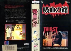吸血の館 VHSネットレンタル ビデオ博物館 廃盤ビデオ専門店 株式会社Kプラス