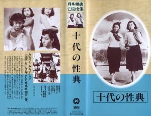 十代の性典 VHSネットレンタル ビデオ博物館 廃盤ビデオ専門店 株式会社Kプラス