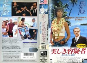 美しき容疑者 海に消えた真実 日本語吹き替え版 VHSネットレンタル ビデオ博物館 廃盤ビデオ専門店 株式会社Kプラス