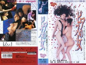 ピアスの女 VHSネットレンタル ビデオ博物館 廃盤ビデオ専門店 株式会社Kプラス