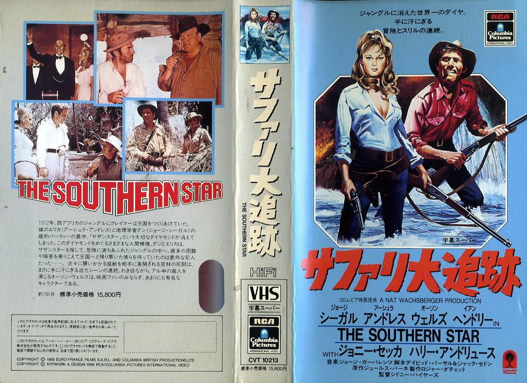 サファリ大追跡 VHSネットレンタル ビデオ博物館 廃盤ビデオ専門店 株式会社Kプラス