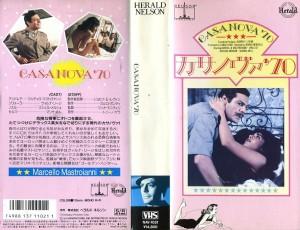 カサノヴァ'70 VHSネットレンタル ビデオ博物館 廃盤ビデオ専門店 株式会社Kプラス