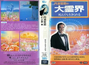 丹波哲郎の大霊界 死んでも生きられる VHSネットレンタル ビデオ博物館 廃盤ビデオ専門店 株式会社Kプラス