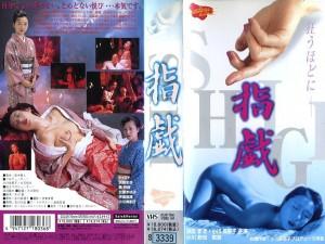 指戯 魔性の香り VHSネットレンタル ビデオ博物館 廃盤ビデオ専門店 株式会社Kプラス