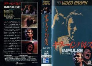 キラー・インパルス/殺しの日本刀 VHSネットレンタル ビデオ博物館 廃盤ビデオ専門店 株式会社Kプラス