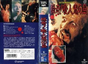 猟奇!喰人鬼の島 VHSネットレンタル ビデオ博物館 廃盤ビデオ専門店 株式会社Kプラス