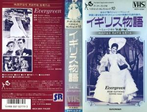 イギリス物語 ミュージカル「永遠の緑」 VHSネットレンタル ビデオ博物館 廃盤ビデオ専門店 株式会社Kプラス