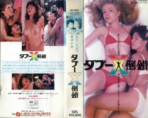 タブーX倒錯 VHSネットレンタル ビデオ博物館 廃盤ビデオ専門店 株式会社Kプラス