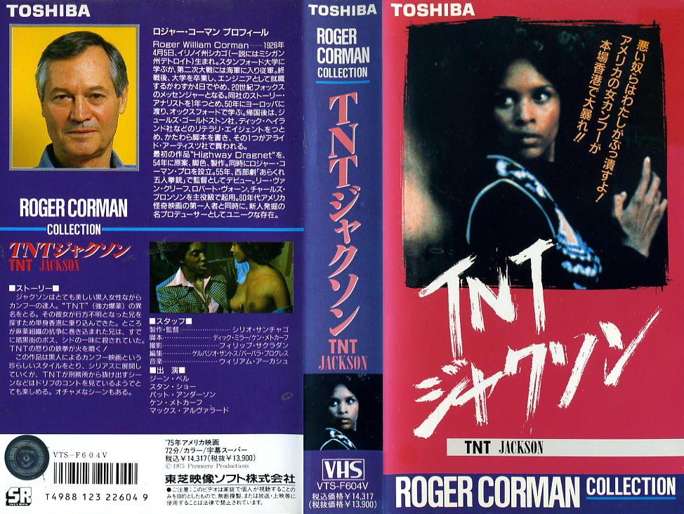 TNTジャクソン VHSネットレンタル ビデオ博物館 廃盤ビデオ専門店 株式会社Kプラス