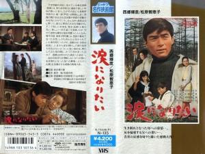 涙になりたい VHSネットレンタル ビデオ博物館 廃盤ビデオ専門店 株式会社Kプラス