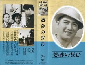 熱砂の誓ひ VHSネットレンタル ビデオ博物館 廃盤ビデオ専門店 株式会社Kプラス