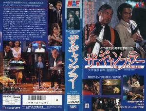ザ・ギャンブラー VHSネットレンタル ビデオ博物館 廃盤ビデオ専門店 株式会社Kプラス