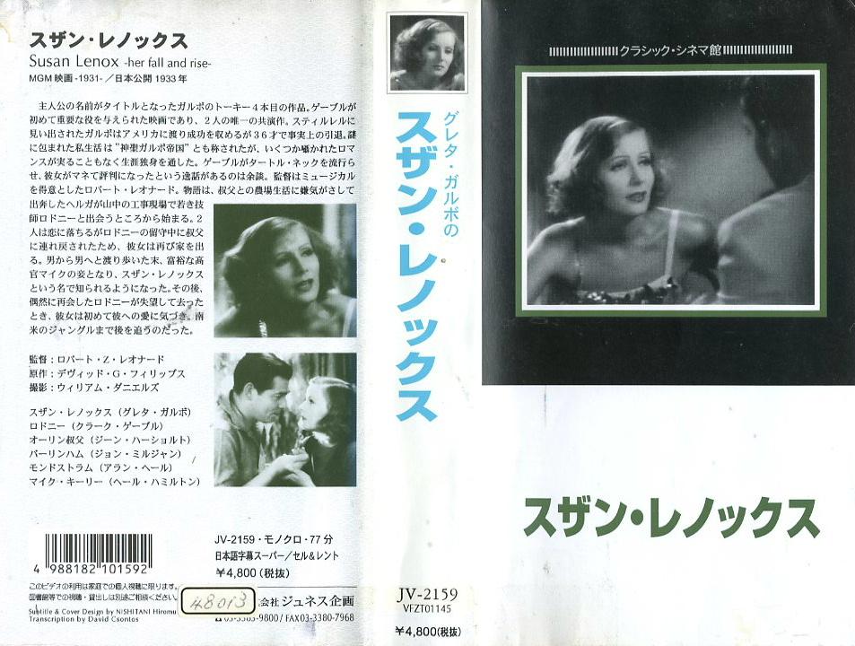 スザン・レノックス VHSネットレンタル ビデオ博物館 廃盤ビデオ専門店 株式会社Kプラス