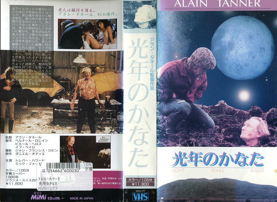 光年のかなた VHSネットレンタル ビデオ博物館 廃盤ビデオ専門店 株式会社Kプラス