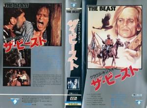 ザ・ビースト VHSネットレンタル ビデオ博物館 廃盤ビデオ専門店 株式会社Kプラス