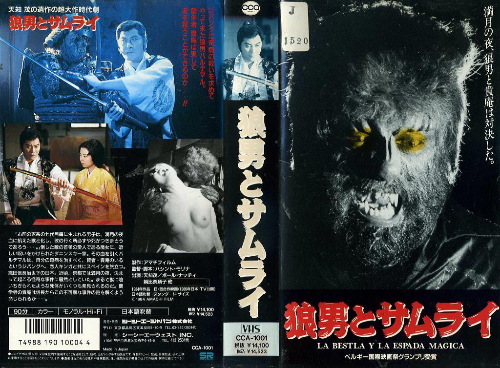 狼男とサムライ VHSネットレンタル ビデオ博物館 廃盤ビデオ専門店 株式会社Kプラス