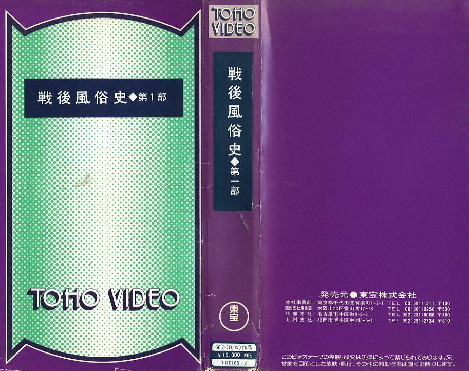 戦後風俗史 第一部 第二部 2巻セット VHSネットレンタル ビデオ博物館 廃盤ビデオ専門店 株式会社Kプラス