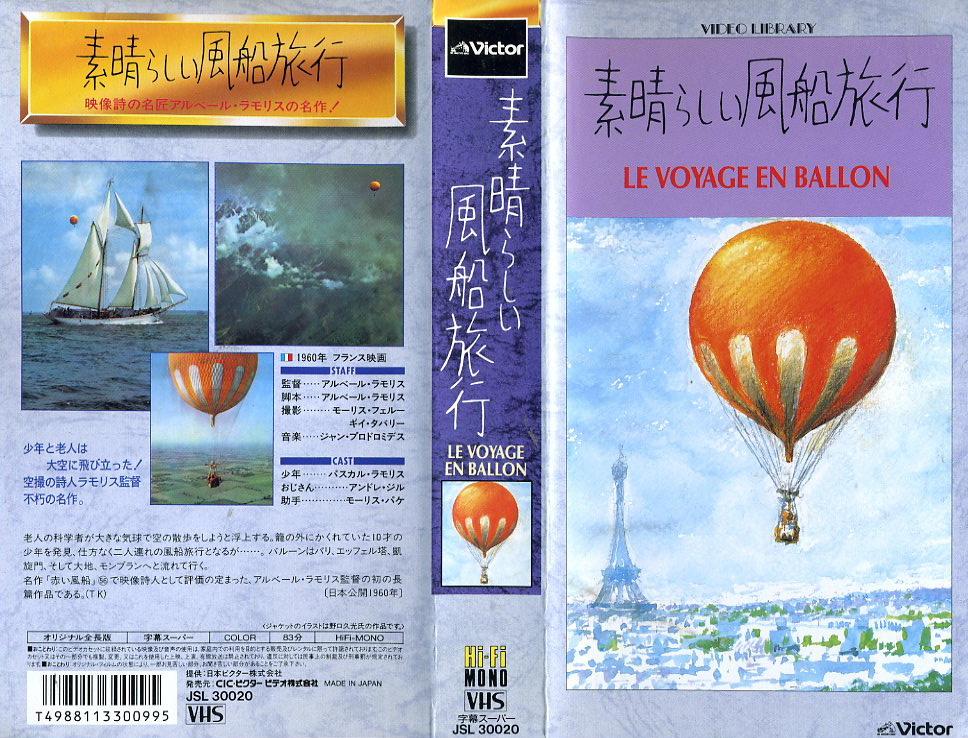 素晴らしい風船旅行 VHSネットレンタル