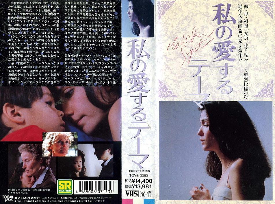 私の愛するテーマ VHSネットレンタル ビデオ博物館 廃盤ビデオ専門店 株式会社Kプラス