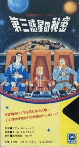 第三惑星の秘密 VHSネットレンタル ビデオ博物館 廃盤ビデオ専門店 株式会社Kプラス