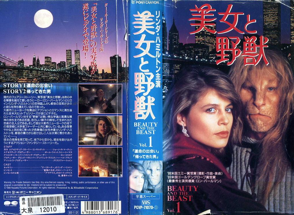 ニューヨークの美女と野獣 VHSネットレンタル ビデオ博物館 廃盤ビデオ専門店 株式会社Kプラス