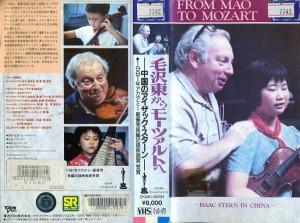 毛沢東からモーツァルトへ/中国のアイザック・スターン VHSネットレンタル ビデオ博物館 廃盤ビデオ専門店 株式会社Kプラス