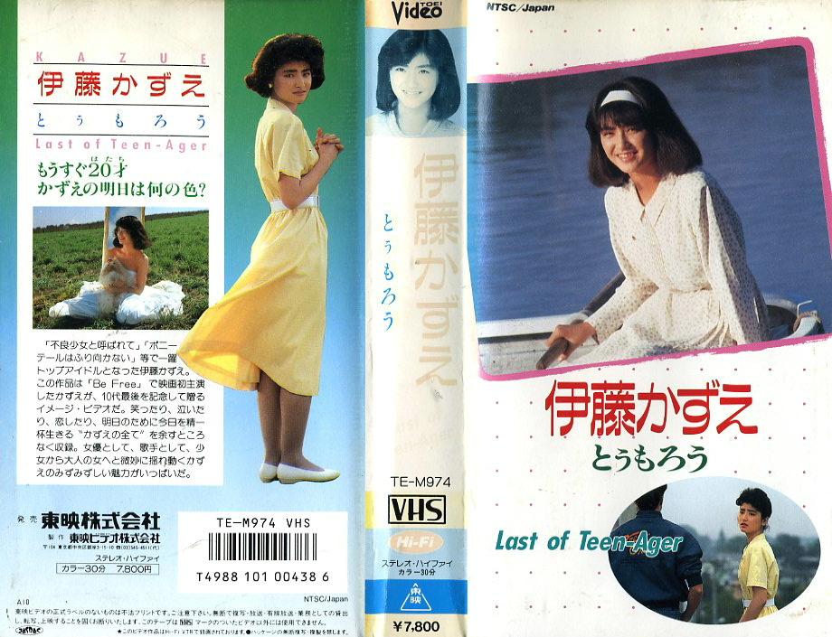 伊藤かずえ とぅもろう last of teen-ager VHSネットレンタル ビデオ博物館 廃盤ビデオ専門店 株式会社Kプラス