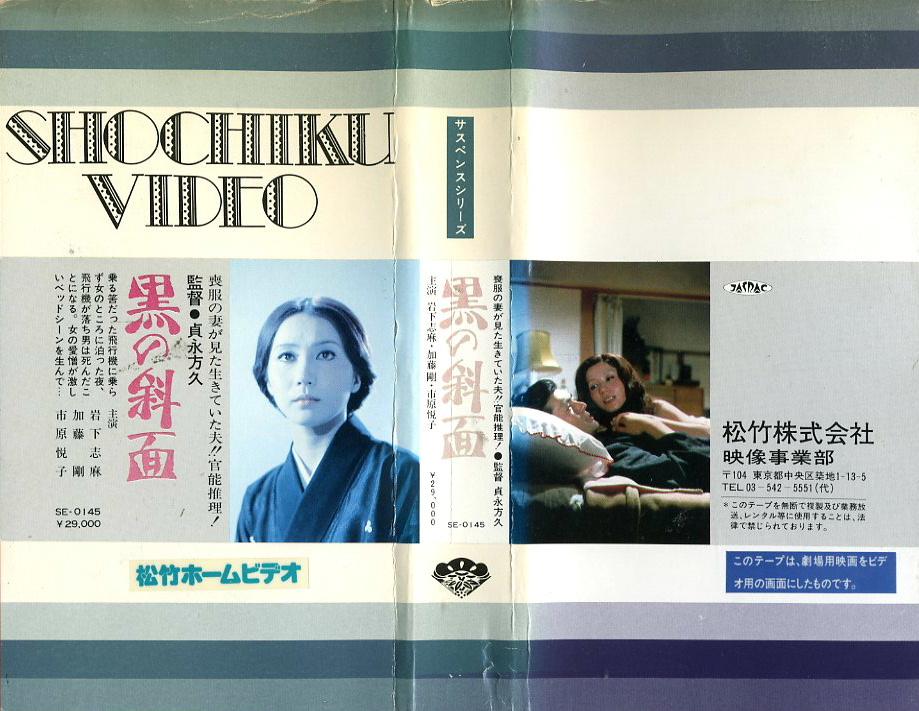 黒の斜面 VHSネットレンタル ビデオ博物館 廃盤ビデオ専門店 株式会社Kプラス
