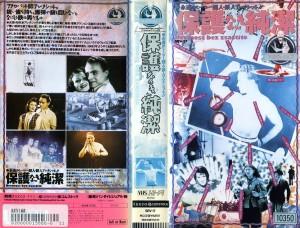 保護なき純潔 VHSネットレンタル ビデオ博物館 廃盤ビデオ専門店 株式会社Kプラス
