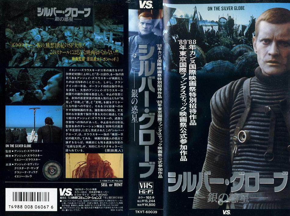 シルバー・グローブ/銀の惑星 VHSネットレンタル ビデオ博物館 廃盤ビデオ専門店 株式会社Kプラス