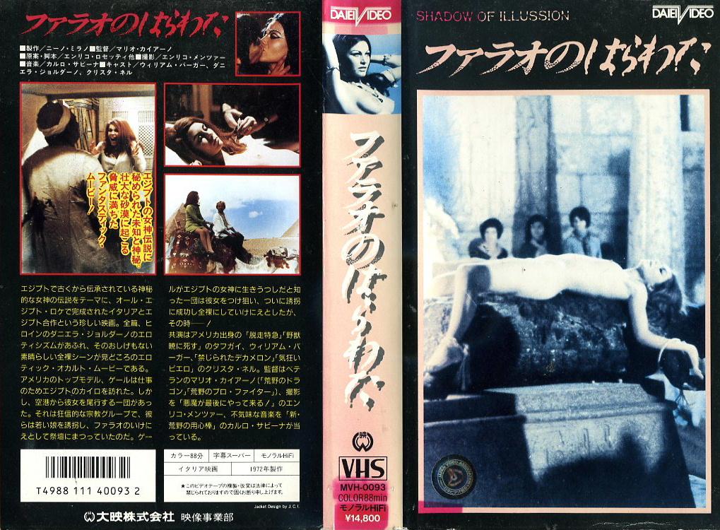 ファラオのはらわた VHSネットレンタル ビデオ博物館 廃盤ビデオ専門店 株式会社Kプラス