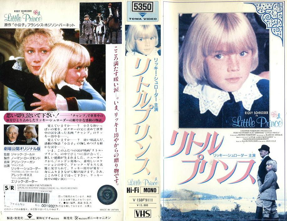 リトル・プリンス VHSネットレンタル ビデオ博物館 廃盤ビデオ専門店 株式会社Kプラス