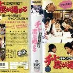 ギャンブル一家 チト度が過ぎる VHSネットレンタル ビデオ博物館 廃盤ビデオ専門店 株式会社Kプラス