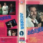 お色気吸血鬼 VHSネットレンタル ビデオ博物館 廃盤ビデオ専門店 株式会社Kプラス