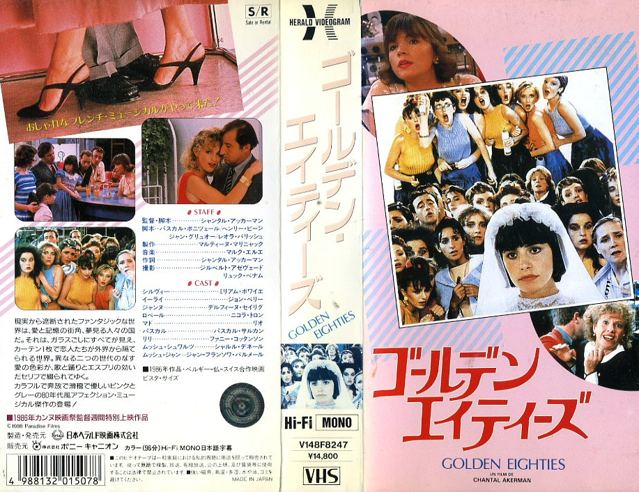 ゴールデン・エイティーズ VHSネットレンタル ビデオ博物館 廃盤ビデオ専門店 株式会社Kプラス