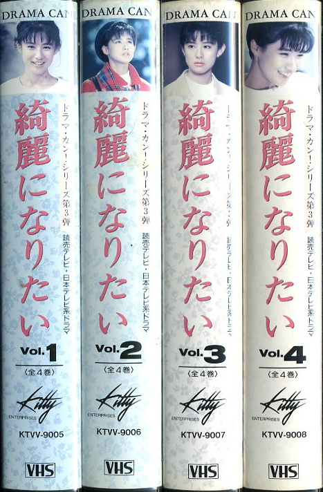 綺麗になりたい TVドラマ VHS全4巻セット VHSネットレンタル ビデオ博物館 廃盤ビデオ専門店 株式会社Kプラス