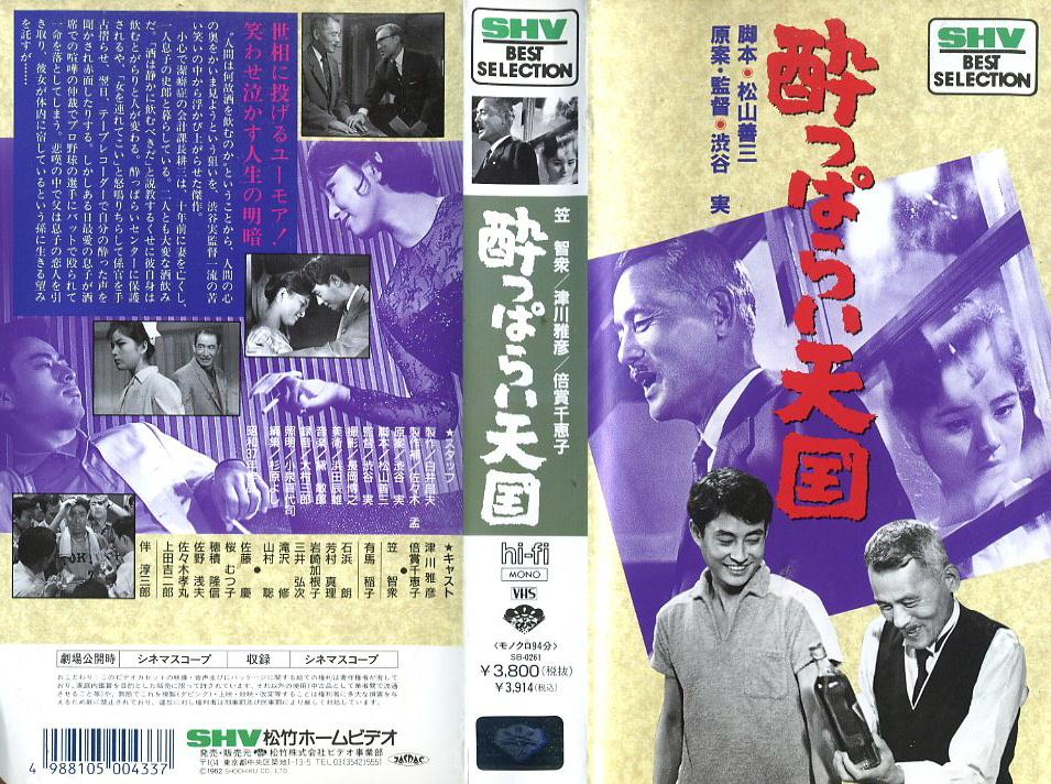 酔っぱらい天国 VHSネットレンタル ビデオ博物館 廃盤ビデオ専門店 株式会社Kプラス
