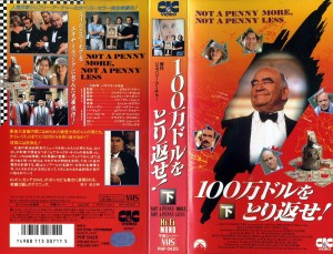 100万ドルをとり返せ! VHSネットレンタル ビデオ博物館 廃盤ビデオ専門店 株式会社Kプラス