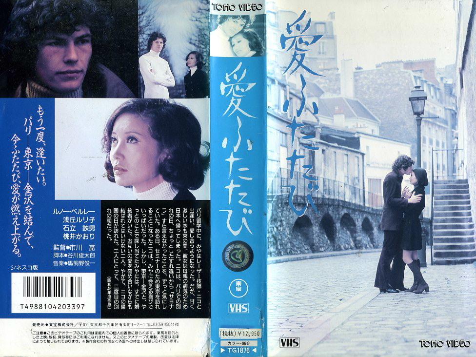 愛ふたたび VHSネットレンタル ビデオ博物館 廃盤ビデオ専門店 株式会社Kプラス
