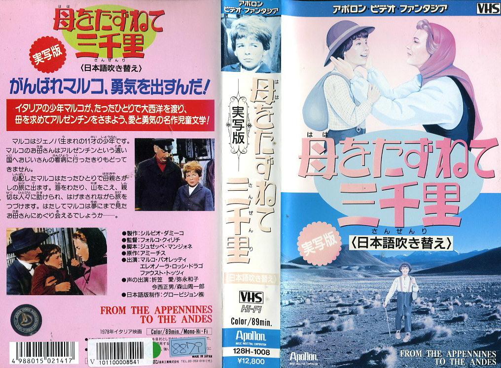 南十字星の下 母をたずねて三千里 VHSネットレンタル ビデオ博物館 廃盤ビデオ専門店 株式会社Kプラス