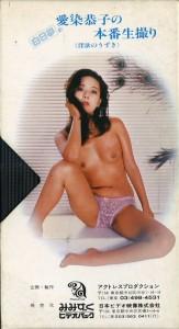 愛染恭子の本番生撮り 淫欲のうずき VHSネットレンタル ビデオ博物館 廃盤ビデオ専門店 株式会社Kプラス