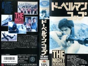ドーベルマン・コップ VHSネットレンタル ビデオ博物館 廃盤ビデオ専門店 株式会社Kプラス