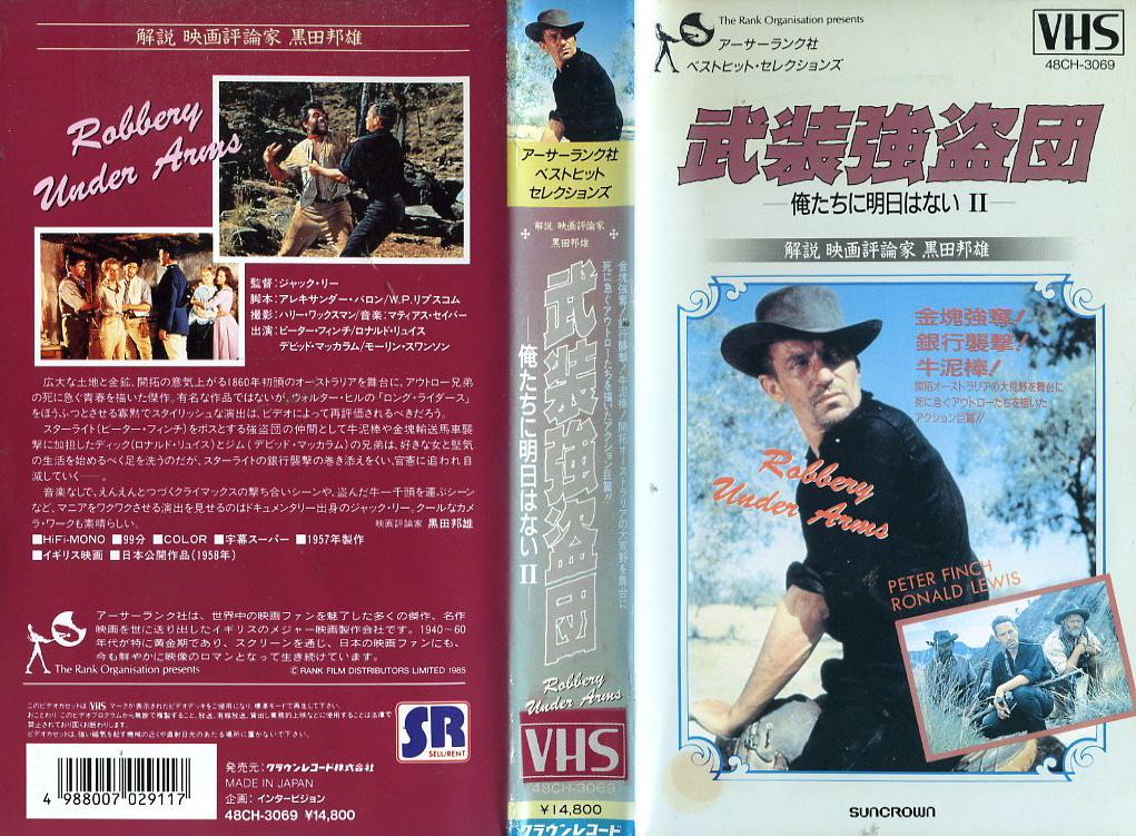 武装強盗団 俺たちに明日はないⅡ VHSネットレンタル ビデオ博物館 廃盤ビデオ専門店 株式会社Kプラス