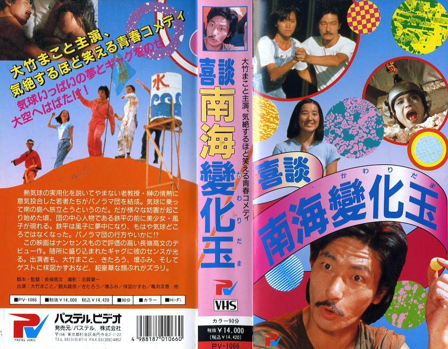喜談 南海變化玉 VHSネットレンタル ビデオ博物館 廃盤ビデオ専門店 株式会社Kプラス