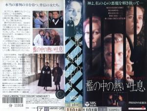 檻の中の熱い吐息 VHSネットレンタル ビデオ博物館 廃盤ビデオ専門店 株式会社Kプラス