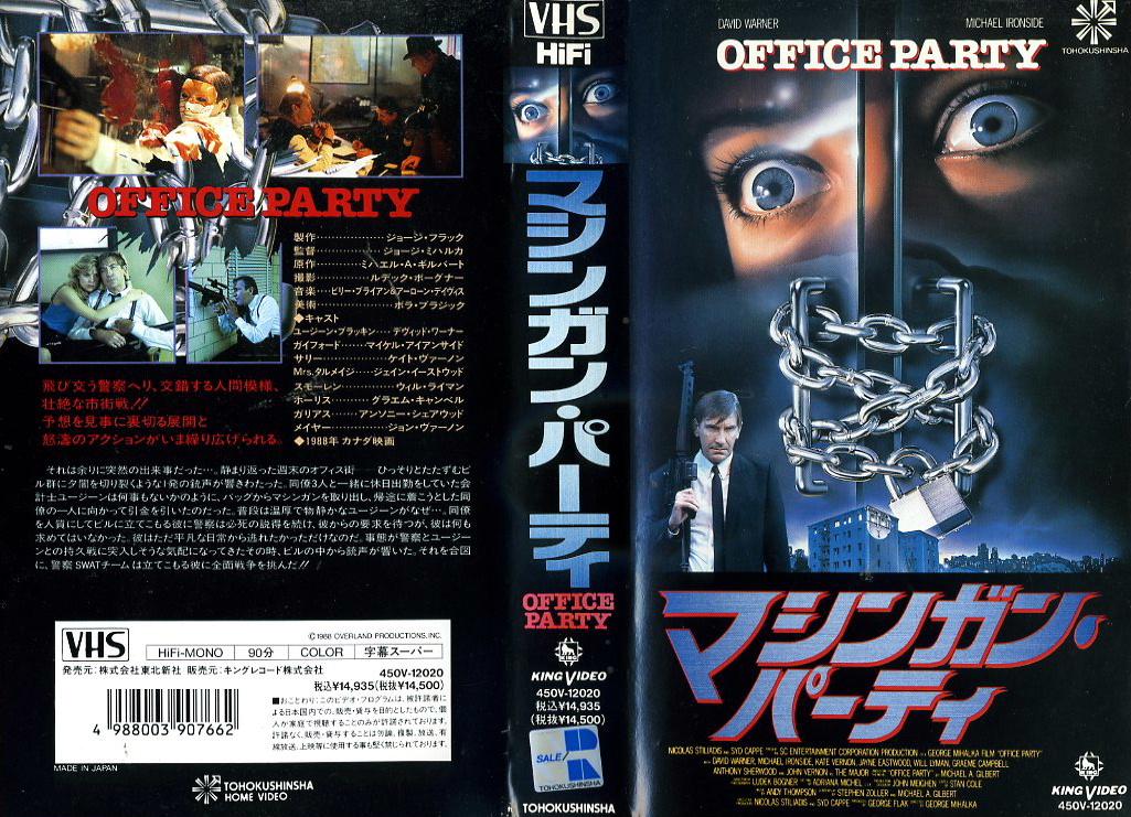 マシンガン・パーティ VHSネットレンタル ビデオ博物館 廃盤ビデオ専門店 株式会社Kプラス