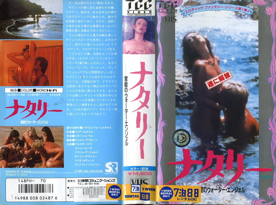ナタリー/官能のウォーター・エンジェル VHSネットレンタル ビデオ博物館 廃盤ビデオ専門店 株式会社Kプラス