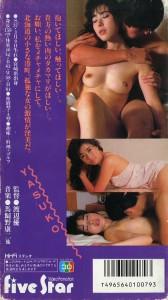 淫美 八神康子 VHSネットレンタル ビデオ博物館 廃盤ビデオ専門店 株式会社Kプラス