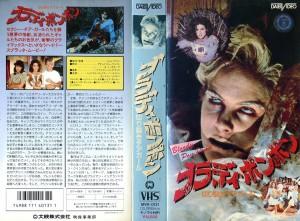 ブラディ・ポンポン/切り裂きチアガール VHSネットレンタル ビデオ博物館 廃盤ビデオ専門店 株式会社Kプラス