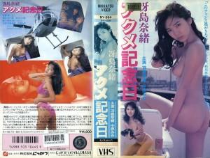 冴島奈緒 アクメ記念日 VHSネットレンタル ビデオ博物館 株式会社Kプラス